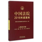 中国法院2016年度案例(人格权纠纷含生命健康身体姓名肖像名誉权纠纷)
