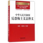 中华人民共和国反恐怖主义法释义/中华人民共和国法律释义丛书