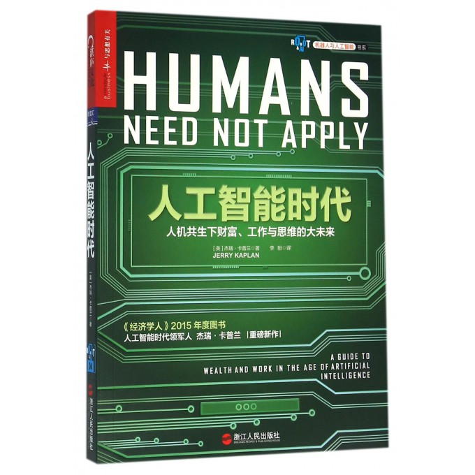 人工智能时代(人机共生下财富工作与思维的大未来)/机器人与人工智能书系