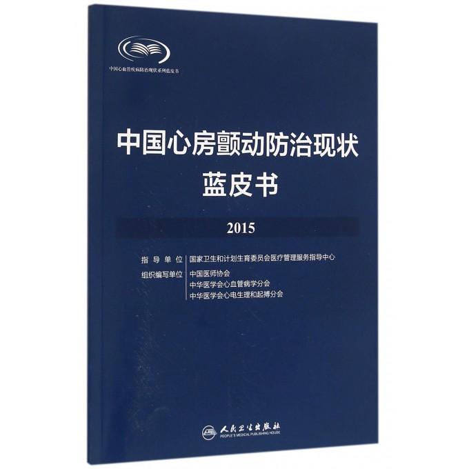 中国心房颤动防治现状蓝皮书(2015)/中国心血管疾病防治现状系列蓝皮书