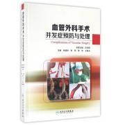 血管外科手术并发症预防与处理(精)