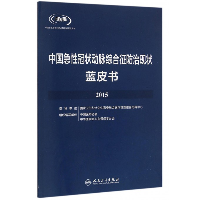 中国急性冠状动脉综合征防治现状蓝皮书(2015)/中国心血管疾病防治现状系列蓝皮书