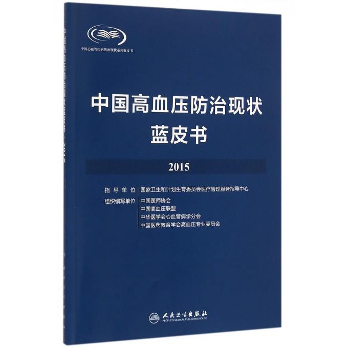中国高血压防治现状蓝皮书(2015)/中国心血管疾病防治现状系列蓝皮书