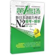 新日本语能力考试N2模考+解析(附光盘活页第3版)/第1考场