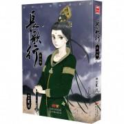 长歌行(第10卷)/漫友精品图书系列