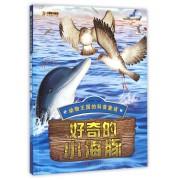 好奇的小海豚/动物王国的科普童话