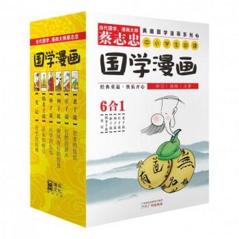 典藏国学漫画系列(共6册)