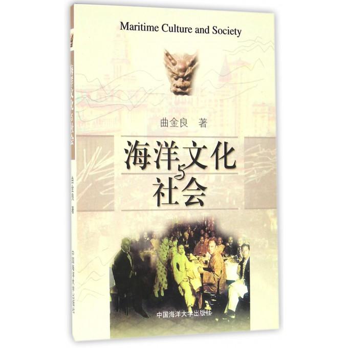 海洋文化与社会