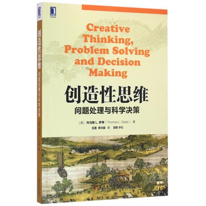 创造性思维(问题处理与科学决策)