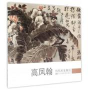 高凤翰/历代名家册页