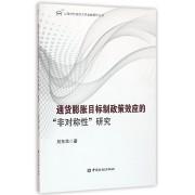 通货膨胀目标制政策效应的非对称性研究/上海对外经贸大学金融著作丛书