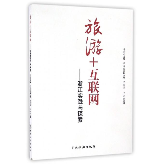 旅游+互联网--浙江实践与探索