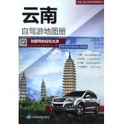 云南自驾游地图册/中国分省自驾游地图册系列