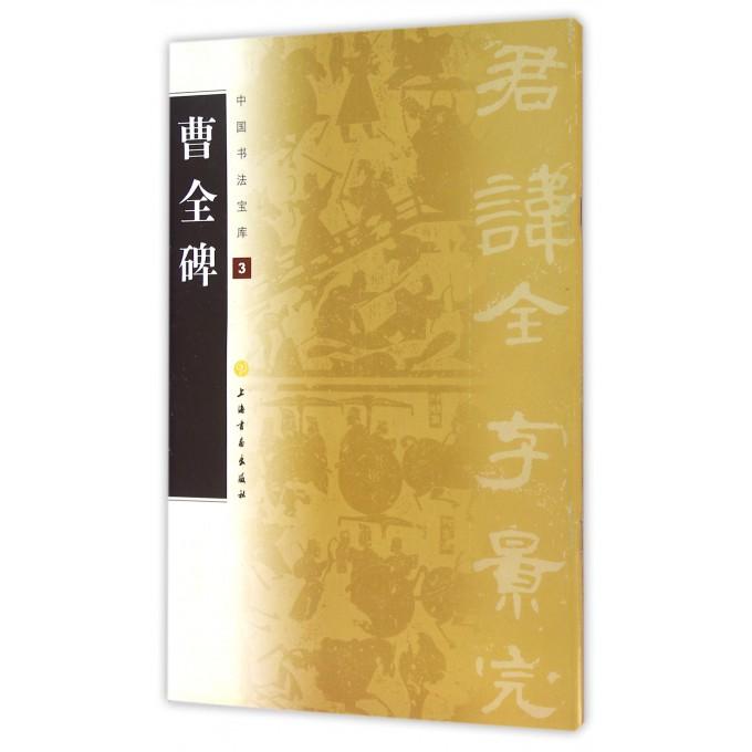 曹全碑/中国书法宝库