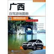 广西自驾游地图册/中国分省自驾游地图册系列