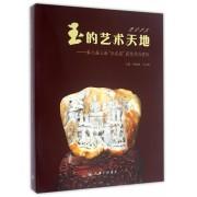 玉的艺术天地--第七届上海玉龙奖获奖作品赏析(2015)(精)