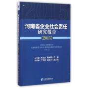 河南省企业社会责任研究报告(2015)