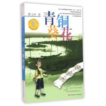 青铜葵花/曹文轩纯美小说系列