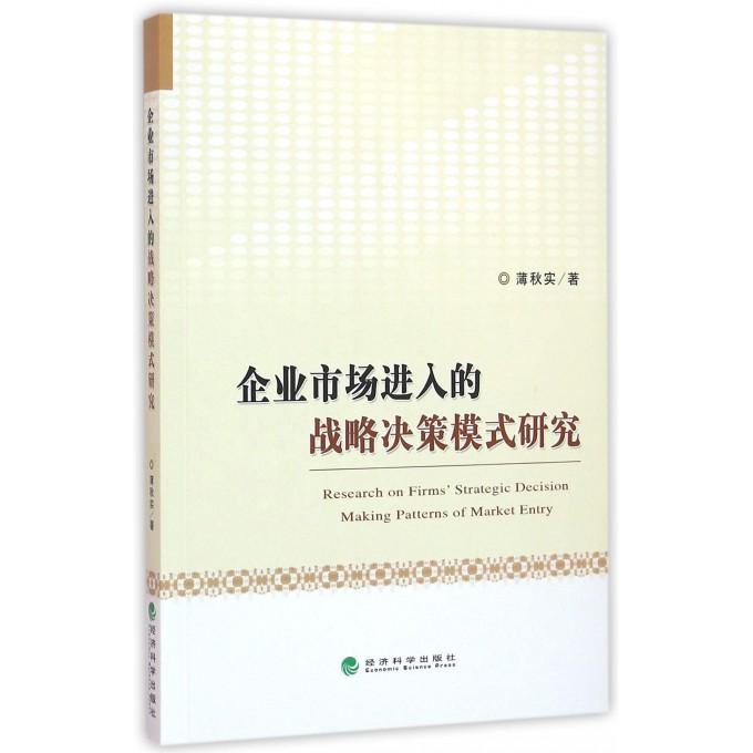企业市场进入的战略决策模式研究