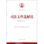 司法文件选解读(2016.2总第38辑)/司法工作丛书