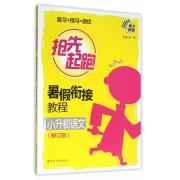 小升初语文(修订版暑假衔接教程)/抢先起跑