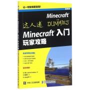 Minecraft入门(玩家攻略便携版全彩印刷)/达人迷