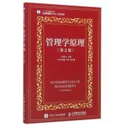 管理学原理(第2版21世纪高等学校经济管理类规划教材)/高校系列