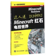 Minecraft红石(电控世界便携版全彩印刷)/达人迷