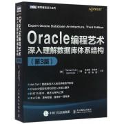 Oracle编程艺术(深入理解数据库体系结构第3版)/图灵程序设计丛书