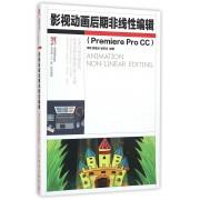 影视动画后期非线性编辑(Premiere Pro CC普通高等教育艺术类十二五规划教材)