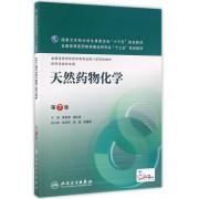 天然药物化学(第7版供药学类专业用全国高等学校药学类专业第八轮规划教材)