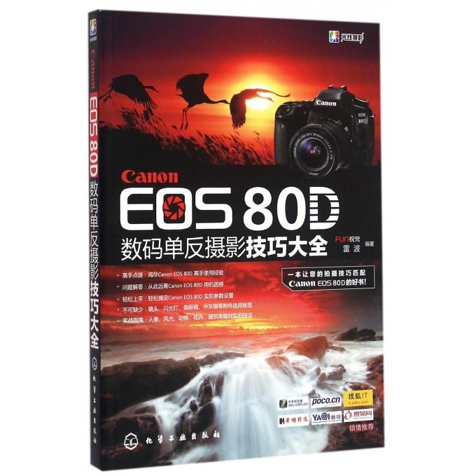 CanonEOS80D数码单反摄影技巧大全
