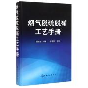 烟气脱硫脱硝工艺手册(精)