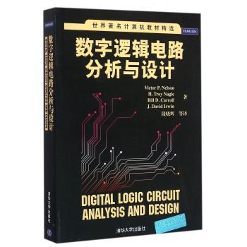 数字逻辑电路分析与设计