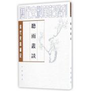 听雨丛谈(清代史料笔记)/历代史料笔记丛刊