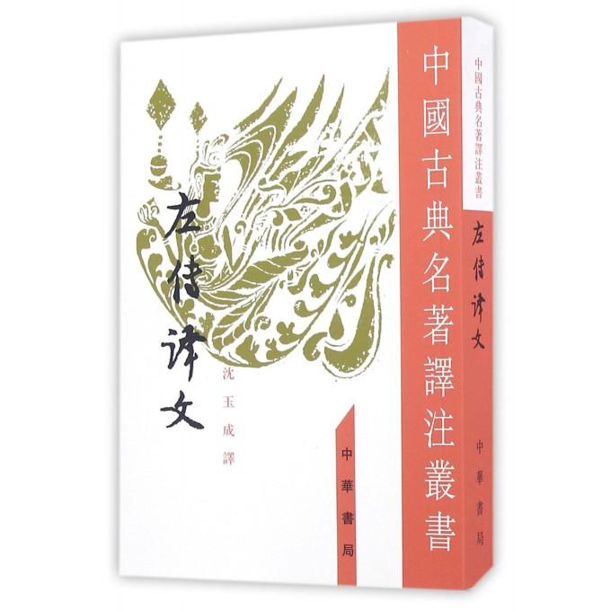 左传译文/中国古典名著译注丛书