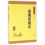 徐霞客游记/中华经典藏书