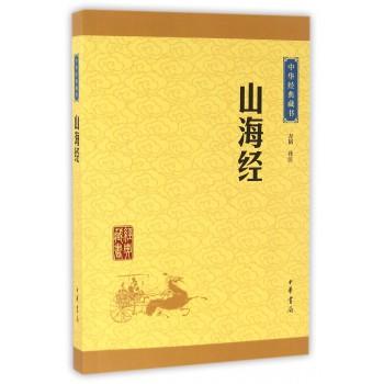 山海经/中华经典藏书