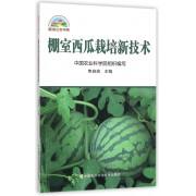 棚室西瓜栽培新技术/画说三农书系