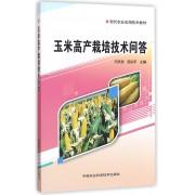 玉米高产栽培技术问答(现代农业实用技术教材)