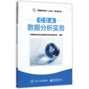 CDA数据分析实务/数据分析员CDA考试丛书