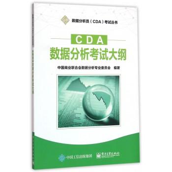 CDA数据分析考试大纲/数据分析员CDA考试丛书