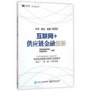 互联网+供应链金融创新
