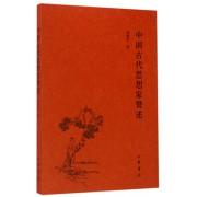 中国古代思想家赞述