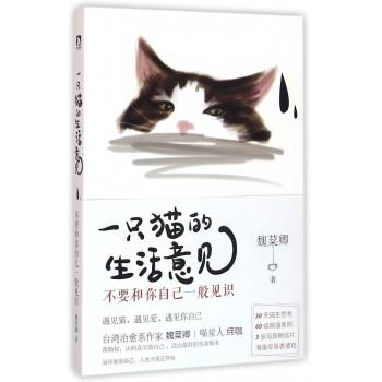 一只猫的生活意见(不要和你自己一般见识)