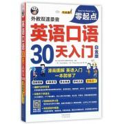 英语口语30天入门(附光盘白金版MPR)