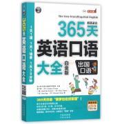 365天英语口语大全(附光盘出国口语白金版MPR)