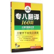 专八翻译160篇(2017新题型)