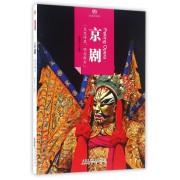 京剧/印象中国