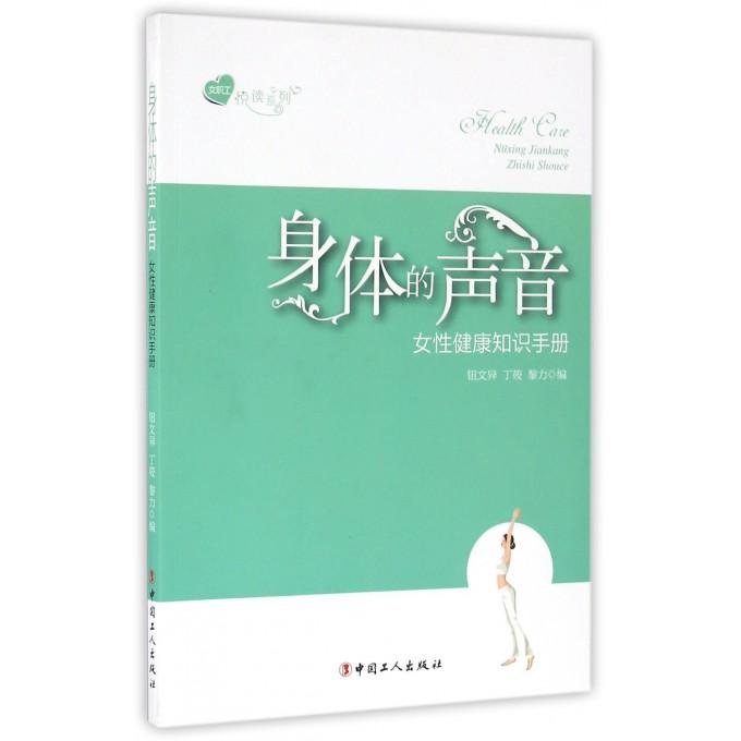 身体的声音(女性健康知识手册)/女职工悦读系列